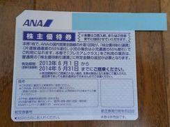 ANA全日空の株主優待券が届いた
