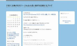 Seesaaブログで広告表示を消す方法